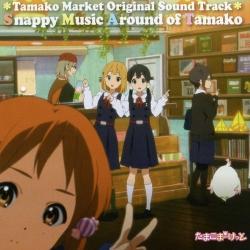 Tamako Market - Artiste non défini