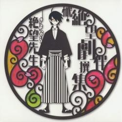 Sayonara Zetsubou Sensei - Artiste non défini