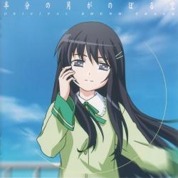 Hanbun no Tsuki ga Noboru Sora - Artiste non défini
