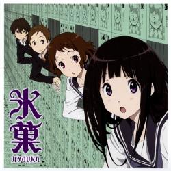 Hyouka - Artiste non défini