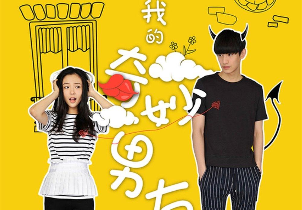 DVD_Taiwan_Drama__My_Amazing_Boyfriend_.jpg